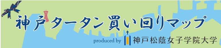 神戸タータン買い回りマップ