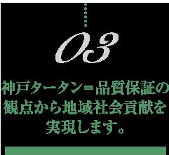 03.神戸タータン=品質保証の観点から地域社会貢献を実現します。