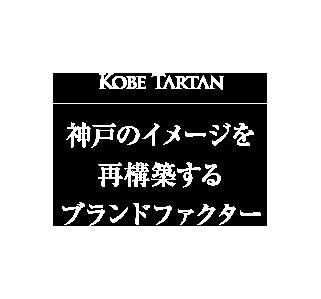 神戸のイメージを再構築するブランドファクター